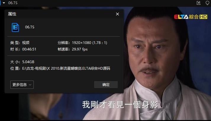 《流星蝴蝶剑(2010)》高清1080P百度云网盘下载-时光屋