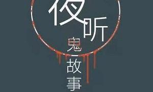 《恐怖鬼故事99集》MP3百度云网盘下载-时光屋