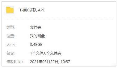 《唐朝乐队》歌曲专辑[11张]百度云网盘下载-时光屋