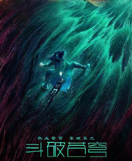 《斗破苍穹》电影版发布概念海报,预计将于2022年上线-时光屋