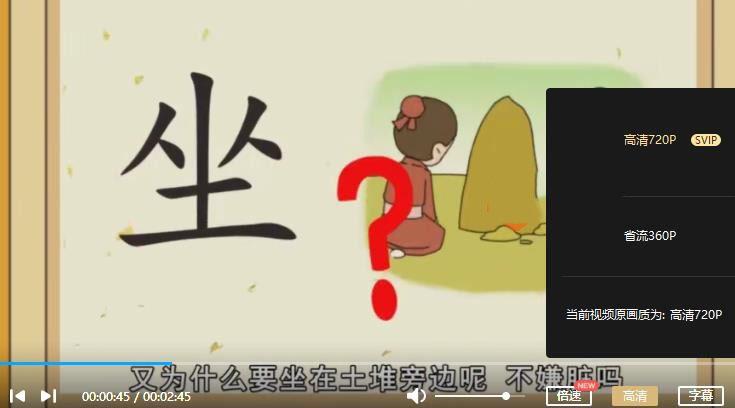 《好字在字有功夫》视频MP4百度云网盘下载-时光屋