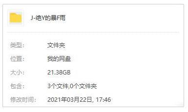 《绝园的暴风雨(2012)》高清1080P百度云网盘下载-时光屋