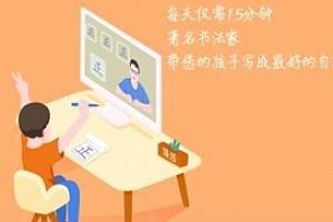 《河小象写字课初级》视频MP4百度云网盘下载-时光屋