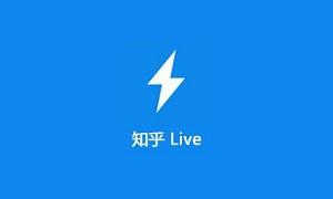 《知乎Live高内涵知识》音频MP3百度云网盘下载-时光屋