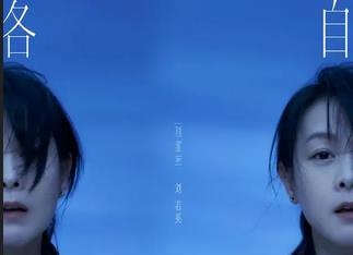 刘若英《各自安好》专辑歌曲百度云网盘下载-时光屋