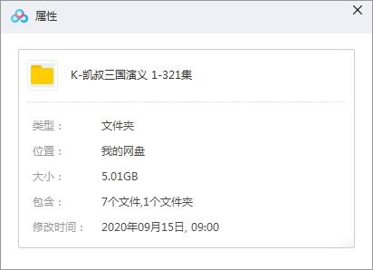 《凯叔三国演义》音频MP3百度云网盘下载-时光屋