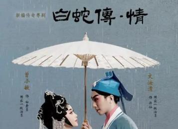 《白蛇传·情》5月20日公映,传统与科技的结合,开辟全新粤剧形式!-时光屋