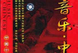 《音乐·中国-中国十大乐器演奏精华(10CD)》百度云网盘下载-时光屋