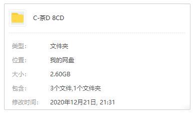 《茶道音乐精选》无损[8张CD专辑]百度云网盘下载-时光屋