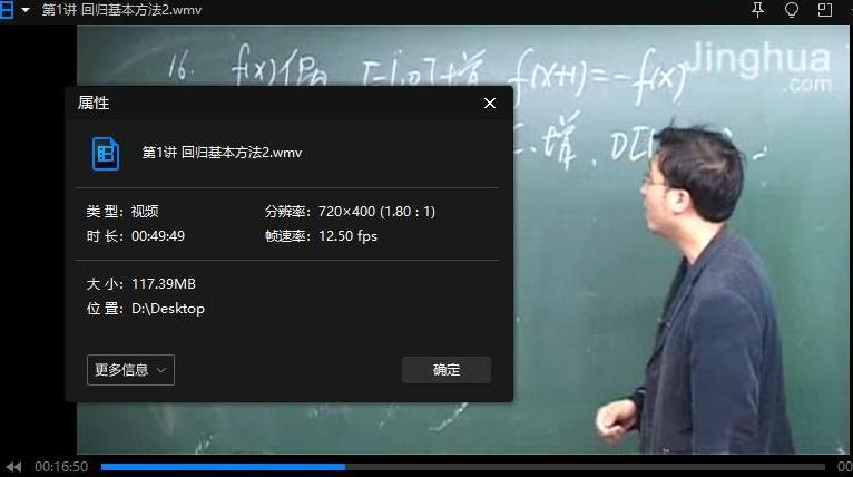《网红李永乐老师高中数学》视频WMV百度云网盘下载-时光屋