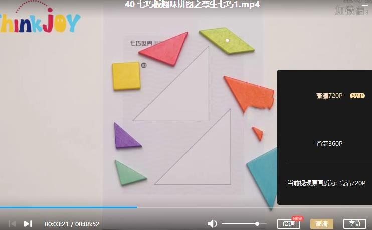 《七巧板精品思维课》视频MP4百度云网盘下载-时光屋
