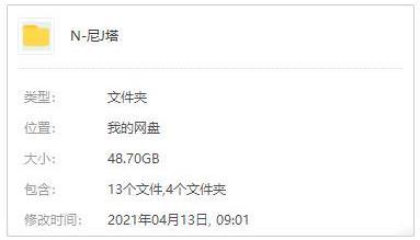 《尼基塔/Nikita》[1-4季/高清1080P]百度云网盘下载-时光屋