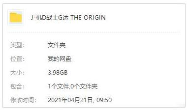《OVA机动战士高达 THE ORIGIN》六部[高清1080P]百度云网盘下载-时光屋