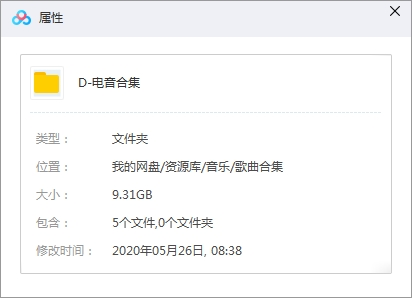《电音DJ516首》无损歌曲百度云网盘下载-时光屋