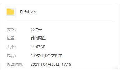 《动力火车》歌曲合集[18张]百度云网盘下载-时光屋
