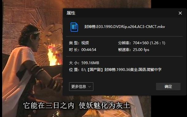傅艺伟《封神榜1990》百度云网盘下载-时光屋