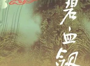 《碧血剑》有声书小说音频MP3百度云网盘下载-时光屋