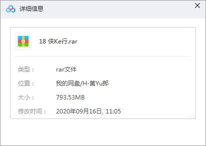 《侠客行》漫画林业庆百度云网盘下载-时光屋