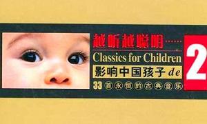 《适合孩子听的古典音乐集》百度云网盘下载-时光屋