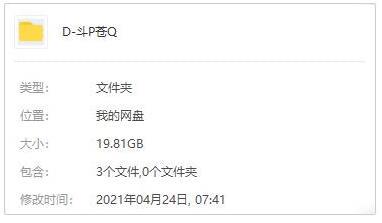 《斗破苍穹[全四季+特别篇]》高清1080P百度云网盘下载-时光屋