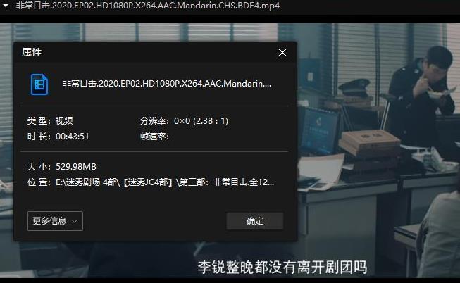 《迷雾剧场2020年第二季4部》高清1080P百度云网盘下载-时光屋