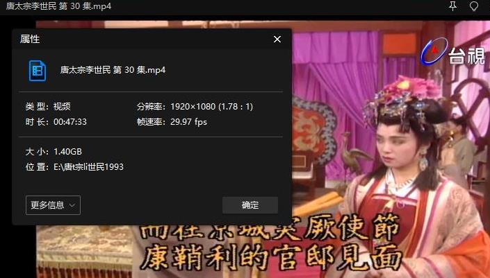 《唐太宗李世民1993》百度云网盘下载[高清1080P]-时光屋
