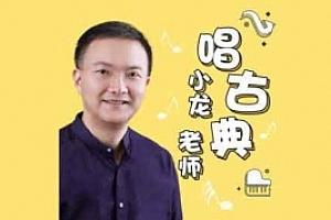 《小龙老师唱古典第二季:亲子音乐启蒙》音频MP3百度云网盘下载-时光屋