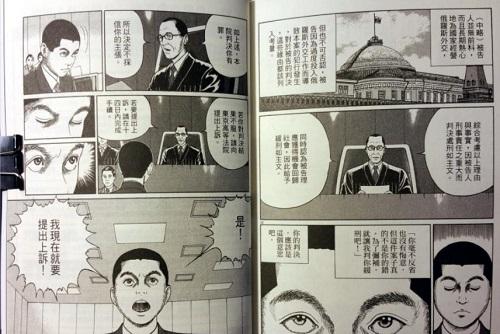 《佐藤优忧国的拉斯普金》漫画JPG百度云网盘下载-时光屋