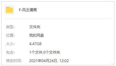 马荣成《风云》漫画JPG百度云网盘下载-时光屋