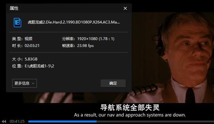 《虎胆龙威系列1-5部》高清1080P百度云网盘下载-时光屋