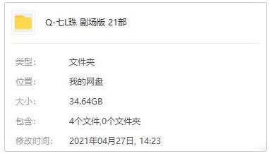 《七龙珠剧场版》[21部]高清百度云网盘下载-时光屋