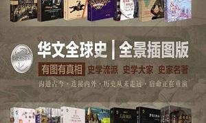 华文全球史:全景插图珍藏版百度云网盘下载-时光屋