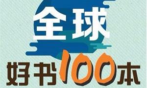 《精读全球好书100本1-3季全集》MP3百度云网盘下载-时光屋
