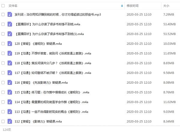 《精读职场晋升30本好书》MP3百度云网盘下载-时光屋