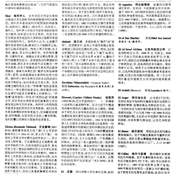 《不列颠百科全书》百度云网盘下载-时光屋