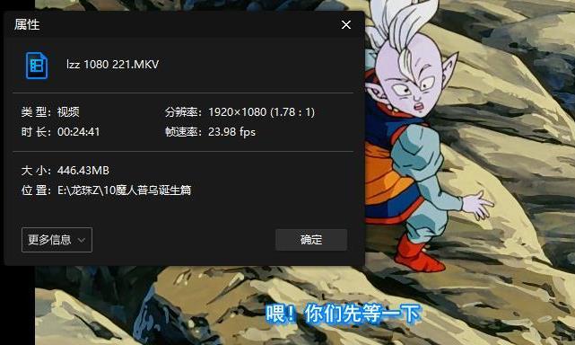 《七龙珠Z》全集高清1080P百度云网盘下载-时光屋
