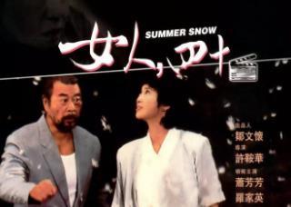 许鞍华《女人四十》(1995)百度云网盘下载-时光屋