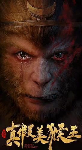 《西游记真假美猴王》真的要来,已出现在2021年年度片单中-时光屋