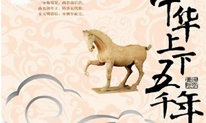 中华上下五千年PDF电子书百度云网盘下载-时光屋