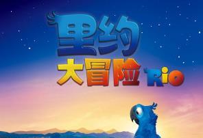 里约大冒险2部(2011-2014)高清720P百度云网盘下载-时光屋