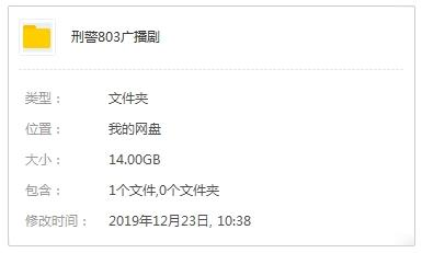 刑警803广播剧百度云网盘下载-时光屋