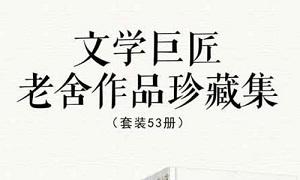 老舍作品大全集[53册]百度云网盘下载-时光屋