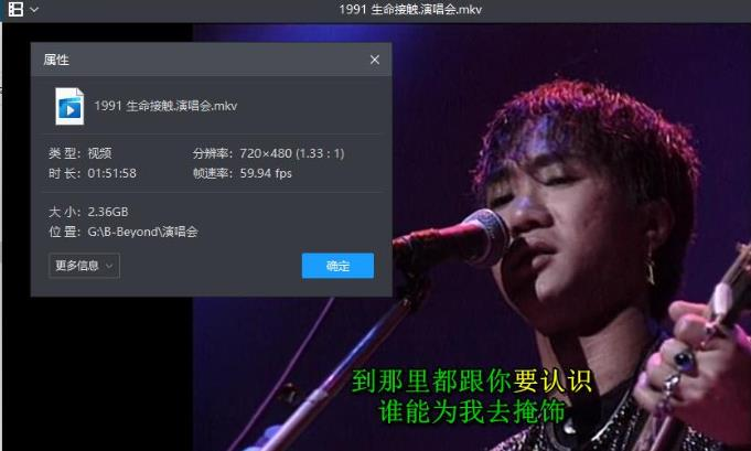 Beyond演唱会纪录片各类视频大全百度云网盘下载-时光屋