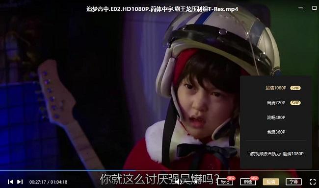 韩剧《Dream High/追梦高中》高清1080P百度云网盘下载-时光屋
