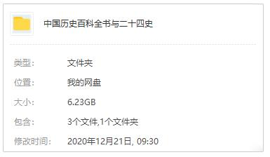中国历史百科全书二十四史PDF电子书百度云网盘下载-时光屋