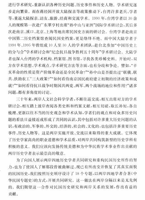中华民国专题史PDF[1-18卷]百度云网盘下载-时光屋