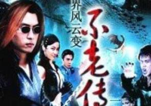 《不老传说》1997高清720P百度云网盘下载-时光屋