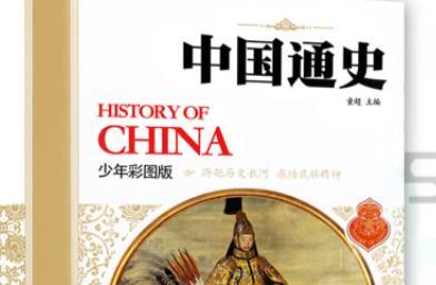 五六年级课外阅读推荐书籍《中国通史少年彩图版全10册》百度云网盘下载-时光屋