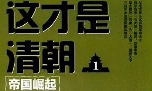 《这才是清朝》8册电子书百度网盘-时光屋
