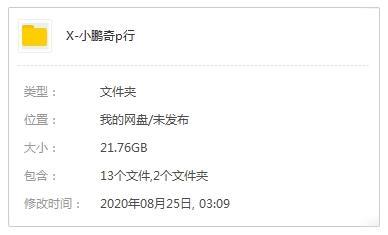小鹏奇啪行第一季+精华彩蛋百度云网盘下载-时光屋
